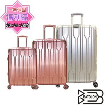 (福利品 20+24+28吋) 璀璨之星 TSA鎖PC硬殼箱/旅行箱/行李箱