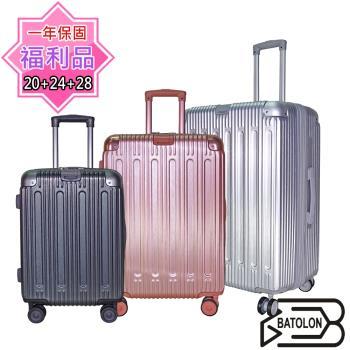 (福利品 20+24+28吋) 沐月星辰 TSA鎖PC硬殼箱/旅行箱/行李箱