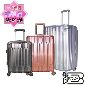 (福利品 20+24+28吋) 璀璨星辰 TSA鎖PC硬殼箱/旅行箱/行李箱