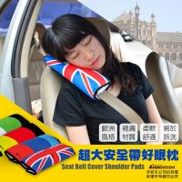 安伯特 車用超大安全帶好眠枕(四款任選-德國風/英倫風/地中海風/波羅的海)汽車安全帶護套