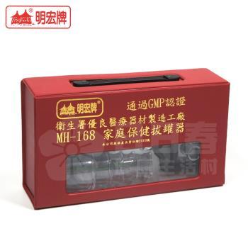 明宏 家庭保健拔罐器 豪華型 MH168