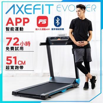 AXEFIT 電動跑步機 進化者2 全新升級藍牙喇叭+專屬APP
