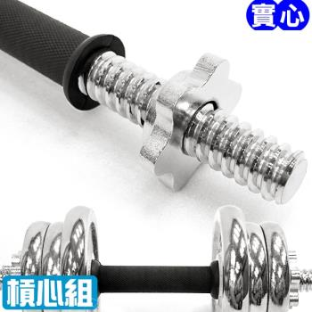 管徑2.5CM電鍍短槓心+鎖頭(橡膠握套)