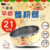 kokyus plaza LITTLE WOOD日本不銹鋼平底麵粉篩-21cm