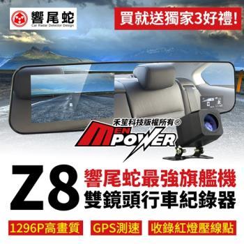響尾蛇 Z8 超高清1296P GPS測速 SONY雙鏡頭行車紀錄器