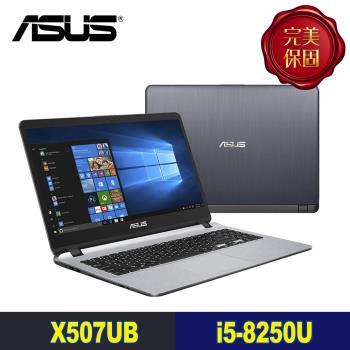 ASUS華碩 VivoBook 15.6吋FHD獨顯效能筆電 金屬灰 i5-8250U/4G/1TB/MX 110 2G/Win10 X507UB-0331B8250U