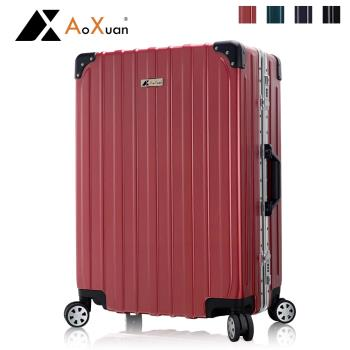 AoXuan 29吋行李箱PC拉絲鋁框旅行箱 雅爵系列