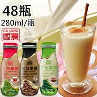 國農-咖啡拿鐵/紅茶拿鐵/宇治拿鐵任選48瓶(280ml/瓶)
