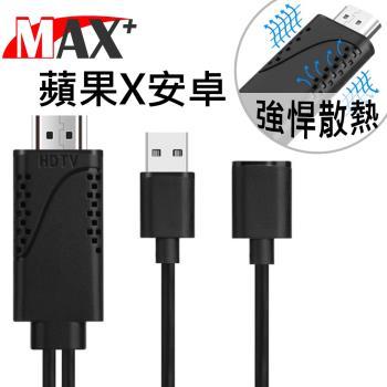 MAX+散熱孔設計 蘋果/安卓通用 HDMI 高畫質影音傳輸線(黑)