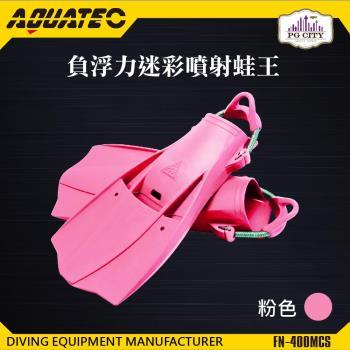 AQUATEC FN-400_MCS 負浮力迷彩噴射蛙王 潛水蛙鞋 粉紅色 PG CITY
