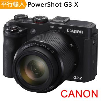 CANON PowerShot G3 X 25倍光學變焦超望遠類單眼*(中文平輸)