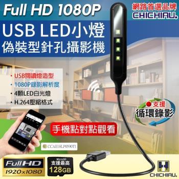【CHICHIAU】WIFI 1080P USB LED閱讀燈造型微型針孔攝影機 影音記錄器