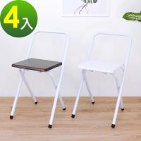 頂堅 鋼管木製椅座 折疊椅 餐椅 洽談椅 露營椅 折合椅 休閒椅 二色可選 4入組