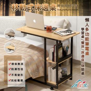 Incare 多功能移動式床邊桌 休閒桌 電腦桌