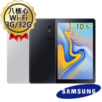 三星Samsung Galaxy Tab A 10.5 (2018) Wi-Fi T590 八核心 平板電腦