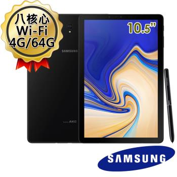 三星Samsung Galaxy Tab S4 10.5 Wi-Fi T830 八核心 64G 平板電腦