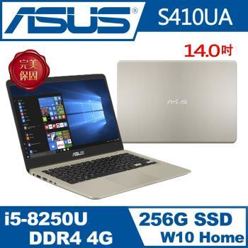 ASUS華碩 VivoBook S S410UA-0261A8250U (i5-8250U/4G/256G SSD/W10) -冰柱金