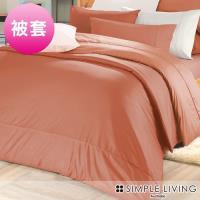 澳洲Simple Living 雙人300織台灣製純棉被套(夕陽桔)