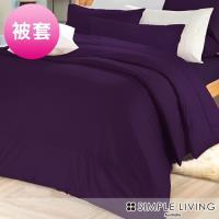 澳洲Simple Living 單人300織台灣製純棉被套(亮麗紫)