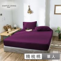 澳洲Simple Living 單人300織台灣製純棉床包枕套組(亮麗紫)