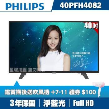 PHILIPS飛利浦 40吋FHD液晶顯示器+視訊盒40PFH4082