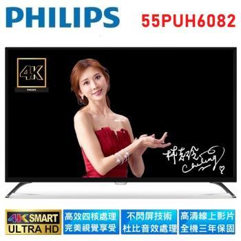 PHILIPS飛利浦 55吋4K 低藍光連網智慧顯示器+視訊盒55PUH6082_送安裝