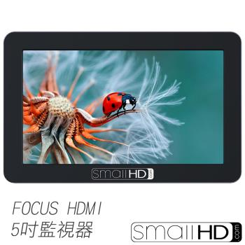 美國smallHD FOCUS 5吋單眼相機用 機頂外接 觸控螢幕 單機版