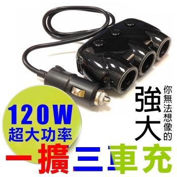 3孔點菸器+3.1A雙USB 點菸器擴充座 點煙器車充