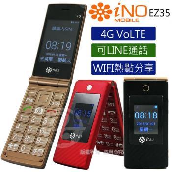 iNO 4G單卡簡約折疊手機/老人機 EZ35 (簡配/公司貨)