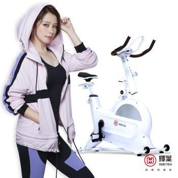 輝葉 創飛輪健身車-風暴白-Triple傳動系統