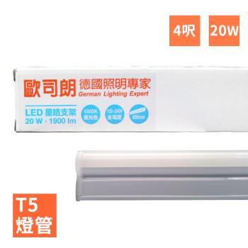 歐司朗-LEDVANCE OSRAM-星亮 4呎 T5 LED 20W 支架燈/層板燈(全電壓)-4入