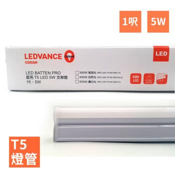 歐司朗-LEDVANCE OSRAM-星亮 1呎 T5 LED 5W 支架燈/層板燈(全電壓)-4入