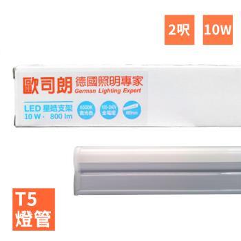 歐司朗-LEDVANCE OSRAM-星亮 2呎 T5 LED 10W 支架燈/層板燈(全電壓)-4入