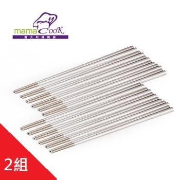 MAMACOOK頂級316不鏽鋼止滑方筷加碼組-勁