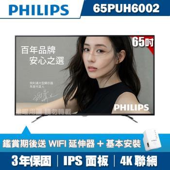 PHILIPS飛利浦 65吋4K UHD聯網液晶顯示器+視訊盒65PUH6002