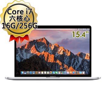 Apple MacBook Pro 15吋 i7 六核心 16G/256G 筆記型電腦 MR962TA/A (銀色)