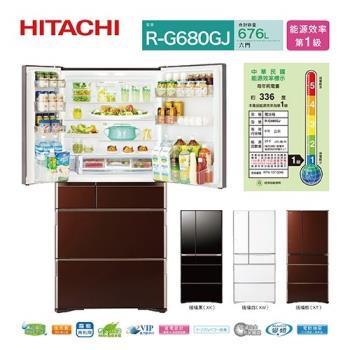 HITACHI日立日本原裝676公升 6門電冰箱 RG680GJ