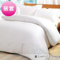 澳洲Simple Living 特大600織台灣製埃及棉被套(優雅白)