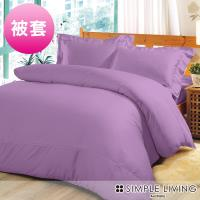 澳洲Simple Living 雙人600織台灣製天絲被套(薰衣草紫)