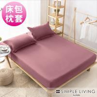 澳洲Simple Living 雙人600織台灣製天絲床包枕套組(乾燥玫瑰紫)