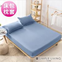 澳洲Simple Living 雙人600織台灣製天絲床包枕套組(天使藍)