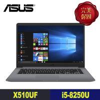 ASUS華碩 獨顯輕薄筆電 X510UF-0063B8250U/i5-8250U/4G/1TB/MX130 2G