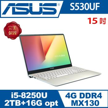 ASUS華碩 VivoBook S530UF 15.6吋FHD混碟效能獨顯筆電 閃漾金