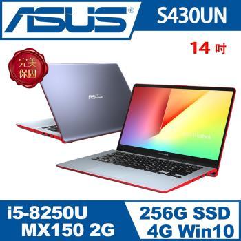ASUS華碩 VivoBook S 14吋窄邊獨顯筆電炫耀紅 i5-8250U/4G/256G/MX 150 2G/S430UN-0031B8250U