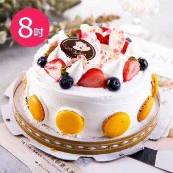 樂活e棧-生日快樂造型蛋糕-馬卡龍幻想曲蛋糕(8吋/顆,共1顆)