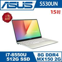ASUS華碩 VivoBook S530UN 15.6吋i7窄邊框輕薄筆電 閃漾金(S530UN-0162F8550U)
