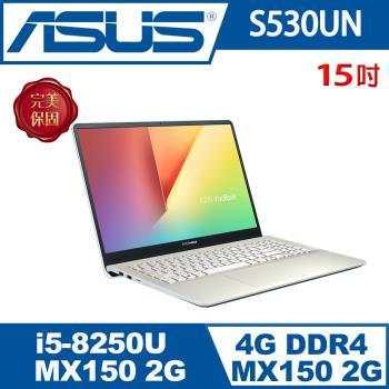 ASUS華碩 VivoBook S530UN 15.6吋FHD獨顯效能四核筆電 閃漾金