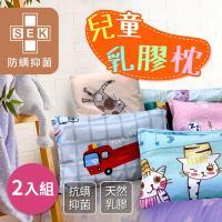 CERES 席瑞絲 SEK防螨抗菌 天然乳膠兒童枕2入組-隨機附贈枕套