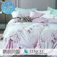 eyah MIT台灣製科技天絲雙人加大兩用被床包四件組-飄揚夜香-紫