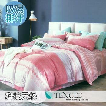 eyah MIT台灣製科技天絲雙人加大兩用被床包四件組-思念的愛-紅